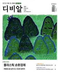 동아 비지니스 리뷰(2021년 330호)