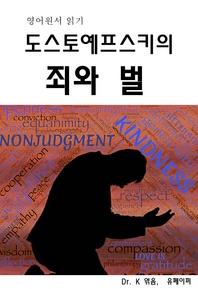 영어원서읽기 도스토예프스키의 죄와벌Crime and Punishment