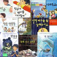 꿈터/초등 창작동화 책바보 시리즈세트(전10권)/작은영웅들.반달곰.흰돌고래.바람의눈을보았니