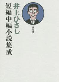 井上ひさし短編中編小說集成 第6卷