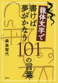 龍體文字で書けば夢がかなう101の言葉