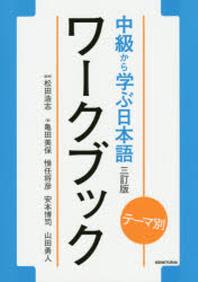 中級から學ぶ日本語ワ-クブック テ-マ別