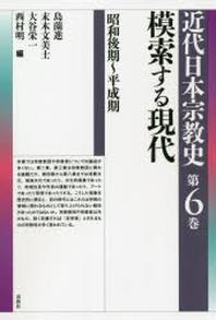 近代日本宗敎史 第6卷
