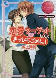 戀愛タ-ゲットなんてまっぴらごめん! SAKURA & SYUUICHI