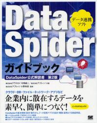 DATASPIDERガイドブック DATASPIDER公式解說書 デ-タ連携ソフト