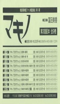 マキノ 戰前期映畵ファン雜誌集成 第1期 第3回配本 第14卷~第22卷 9卷セット