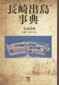 長崎出島事典