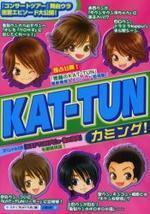 KAT-TUNカミング! 「素顔のKAT-TUN」超滿載!! 獨占公開!「コンサ-トツア-」舞台ウラ密着エピソ-ド!