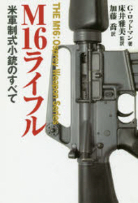 M16ライフル 米軍制式小銃のすべて