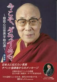今こそ,ダライ.ラマ 慈悲心は世界平和の源 講演錄