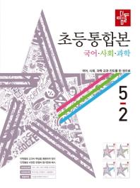 초등 국어 사회 과학 5-2(국사과 통합본)(2020)