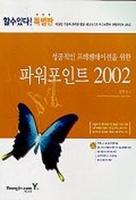 성공적인프레젠테이션을위한 파워포인트 2002