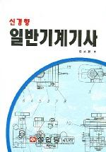 일반기계기사 (신경향) (2005)