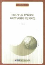 DDA 협상의 전개과정과 다자통상체제에 대한 시사점