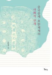 중국중세 호한체제의 사회적 전개