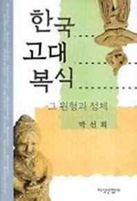 한국 고대 복식