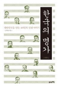 한국의 명가: 근대편. 2