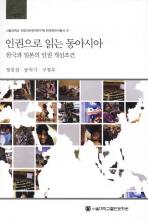 인권으로 읽는 동아시아