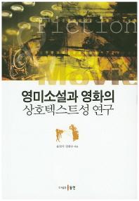 영미소설과 영화의 상호텍스트성 연구