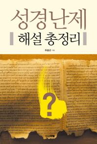 성경난제 해설 총정리