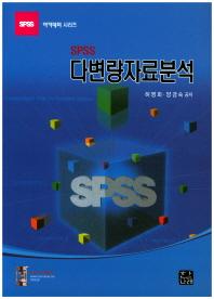 SPSS 다변량자료분석
