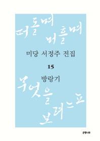미당 서정주 전집. 15: 방랑기