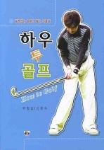 하우 투 골프(실력있는 골퍼가 되는 지름길)