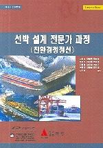 선박 설계 전문가 과정 (친환경청정선)