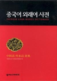 중국어 외래어 사전