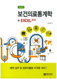 보건의료통계학+Excel 2016
