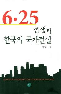 6 25 전쟁과 한국의 국가건설