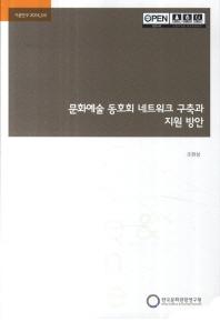 문화예술 동호회 네트워크 구축과 지원 방안