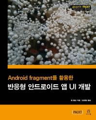 Android fragment를 활용한 반응형 안드로이드 앱 UI 개발