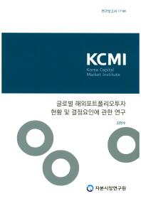글로벌 해외포트폴리오투자 현황 및 결정요인에 관한 연구
