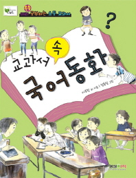 교과서 속 국어동화
