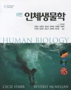 (출고정지)인체생물학