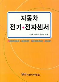 자동차 전기 전자센서