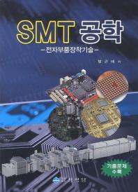 SMT 공학