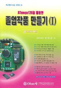 ATMEGA128을 활용한 졸업작품 만들기 1