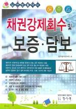 채권강제회수및보증담보