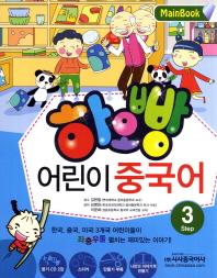 하오빵 어린이 중국어. 3