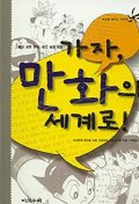 가자 만화의 세계로(세상을 배우는 작은책 10)