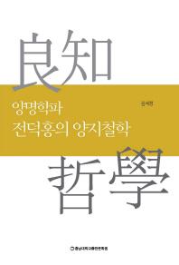 양명학파 전덕홍의 양지철학