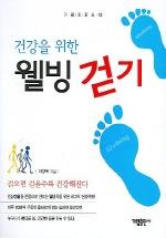 건강을 위한 웰빙 걷기
