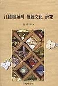 강릉지역의 전통문화 연구