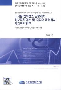 디지털 컨버전스 환경에서 정보격차 해소 및 미디어 리터러시 제고방안 연구(2011. 12)