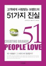 고객에게 사랑받는 브랜드의 51가지 진실