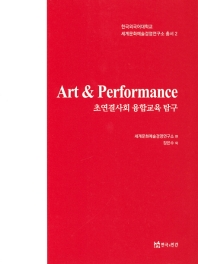 Art & Performance: 초연결사회 융합교육 탐구