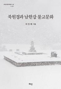 북원경과 남한강 불교문화