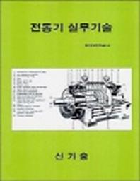 전동기실무기술
